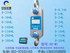 带USB无线测力计HZ-W1-10kn 1吨.标准精度0.05%