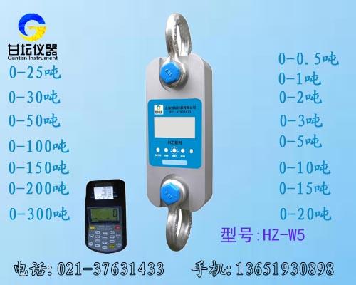 HZ-W5测力计,HZ-W5测力仪,HZ-W5数字测力计,HZ-W5无线测力计